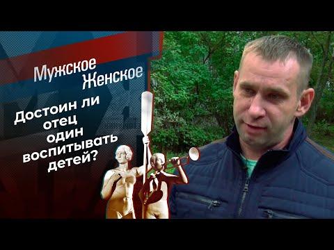 Семья Голубого. Мужское / Женское. Выпуск от 14.09.2021