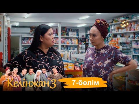 «Келінжан 3» телехикаясы. 7-бөлім /Телесериал «Келинжан 3». 7-серия