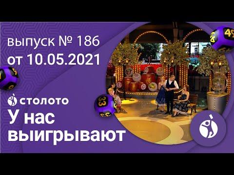 У нас выигрывают 10.05.21 - выпуск №186 от Столото