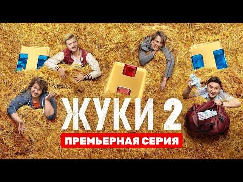 Сериал «ЖУКИ 2» - премьерная серия
