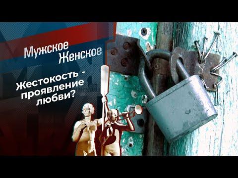 Бьет - значит любит. Мужское / Женское. Выпуск от 16.10.2020