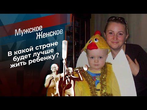 Холодная война. Мужское / Женское. Выпуск от 25.09.2020