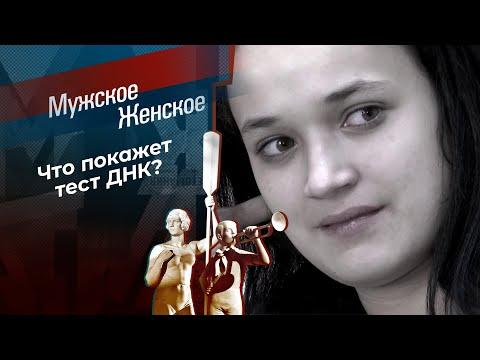 Дети Вальтера? Мужское / Женское. Выпуск от 29.10.2020