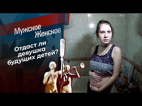 Отдам даром. Часть 2. Мужское / Женское. Выпуск от 15.01.2021