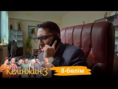 ТҰСАУКЕСЕР! «Келінжан 3» телехикаясы. 8-бөлім /Телесериал «Келинжан 3». 8-серия