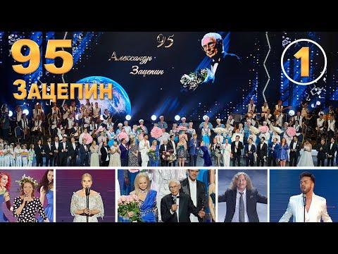 #юбилей95 #зацепин 9 июня Юбилейный концерт композитора Александра Зацепина. Первая часть