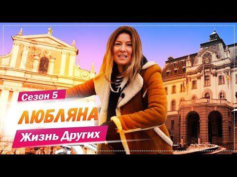 Любляна - Словения   Самая безопасная столица   Жизнь других   21.02.2021