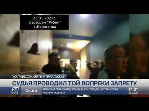 Той в ресторане проводил судья Карагандинского областного суда