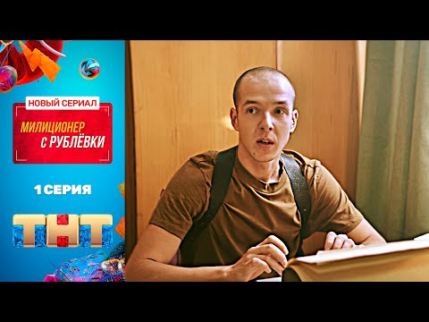 Сериал «Милиционер с Рублевки» - премьерная серия