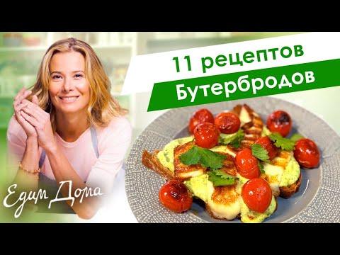 Сборник рецептов вкусных бутербродов от Юлии Высоцкой — «Едим Дома!»