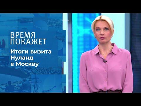 Итоги визита Нуланд в Москву. Время покажет. Выпуск от 14.10.2021
