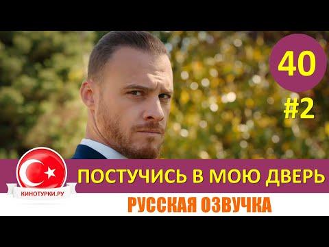 Постучись в мою дверь 40 серия на русском языке [Фрагмент №1]