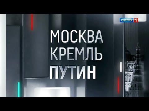 Москва. Кремль. Путин. Эфир от 04.07.2021