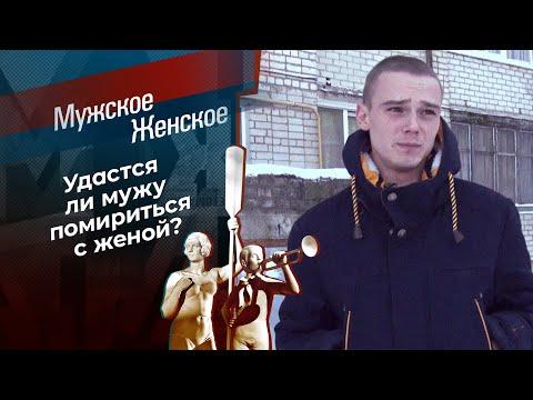 Тюрьма или свадьба. Мужское / Женское. Выпуск от 29.01.2021