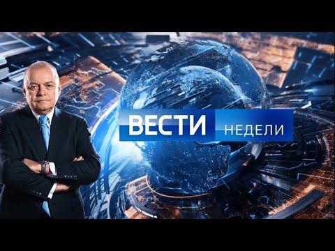 Вести недели с Дмитрием Киселевым от 04.07.2021