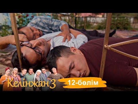 «Келінжан 3» телехикаясы. 12-бөлім / Телесериал «Келінжан 3». 12-серия