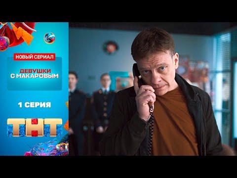 Сериал «Девушки с Макаровым» - премьерная серия