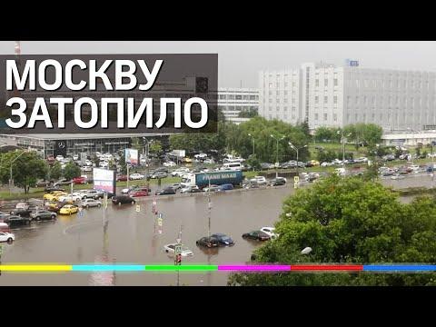 В Москве затопило Чертаново, Варшавское шоссе парализовано и ушло под воду