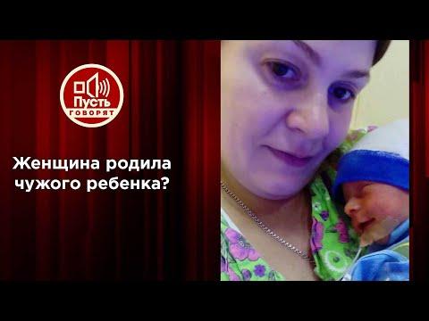 Родила чужого? Мать уверена, что ей подменили эмбрион. Пусть говорят. Выпуск от 13.10.2021