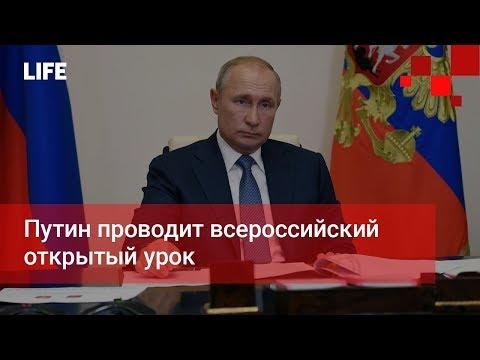 Путин проводит всероссийский открытый урок