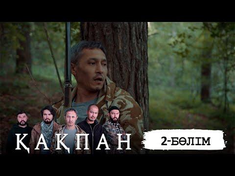 «Қақпан» телехикаясы. 2-бөлім / Телесериал «Какпан». 2-серия