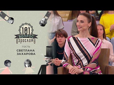 Гость Светлана Захарова. 101 вопрос взрослому. Выпуск от 21.11.2020