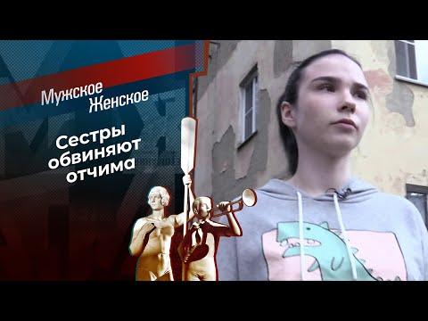 Недетские показания. Мужское / Женское. Выпуск от 24.08.2020