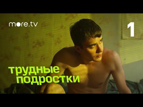Трудные подростки | 3 сезон 1 серия | more.tv