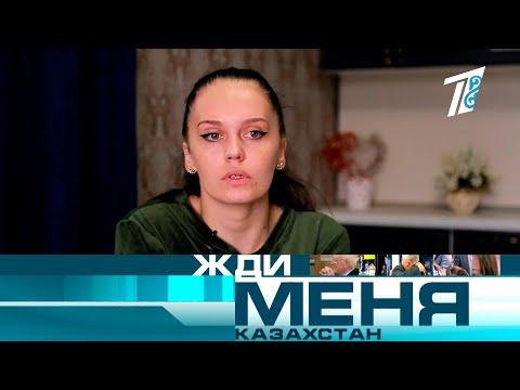 Жди меня, Казахстан! №353 - Выпуск от 30.04.2021