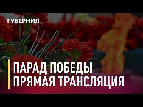 Военный парад в Хабаровске, посвященный 76-летию Победы. Прямая трансляция