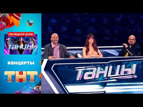 """""""ТАНЦЫ"""": Последний сезон. Концерты"""