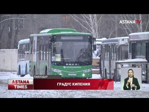 Павлодарские водители и кондукторы устроили забастовку
