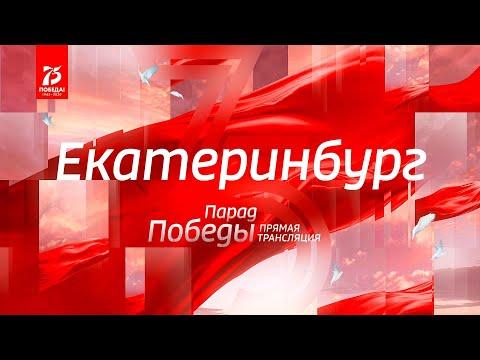 Парад Победы. Екатеринбург 2020.