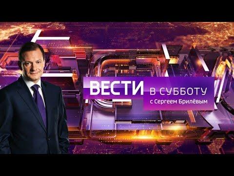 Вести в субботу с Сергеем Брилевым от 23.01.2021