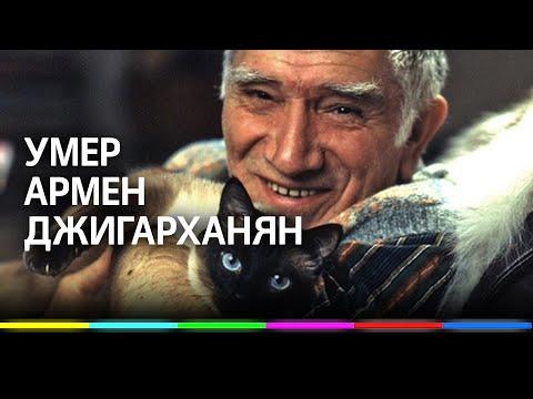 ⚡️Умер Армен Джигарханян / մահացել է Արմեն Բորիսի Ջիգարխանյան