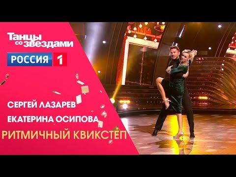 Сергей Лазарев и Екатерина Осипова - Квикстеп. Танцы со звездами, 12 сезон 4 выпуск