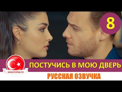 Постучись в мою дверь 8 серия на русском языке [Фрагмент №1]