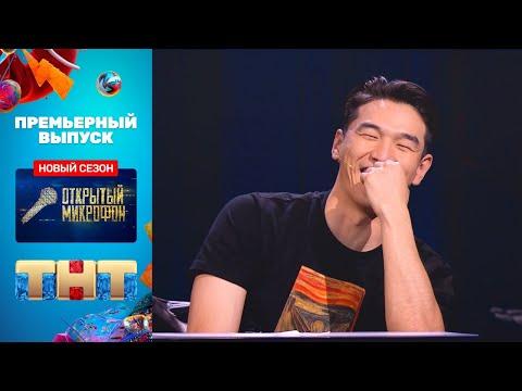 """""""Открытый микрофон"""": премьерный выпуск нового сезона"""