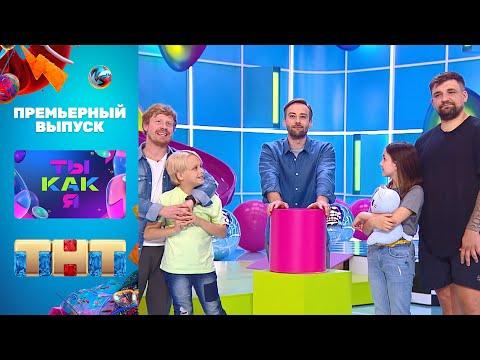 """Новое шоу """"Ты как я"""" на ТНТ: 1 выпуск (Баста и Антон Богданов)"""
