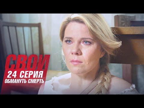 Свои | 4 сезон | 24 серия | Обмануть смерть