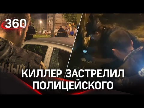 Момент убийства полицейского в Ставрополе. Киллер Кениев расстрелял зам.начальника угрозыска Абовяна