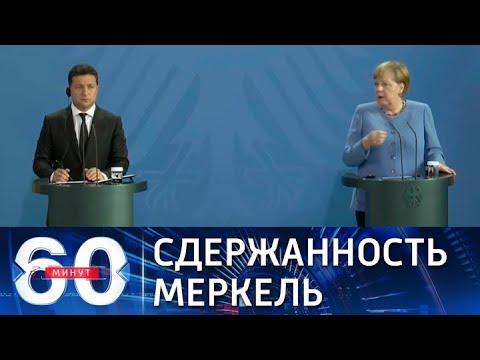 Последний тет-а-тет Зеленского с Меркель. 60 минут по горячим следам от 13.07.21