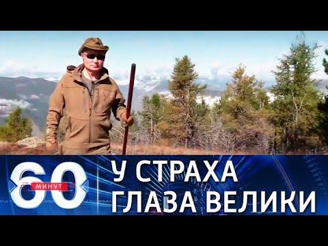 Отдых Путина и Шойгу в тайге напугал Киев. 60 минут по горячим следам (вечерний выпуск) от 07.09.21