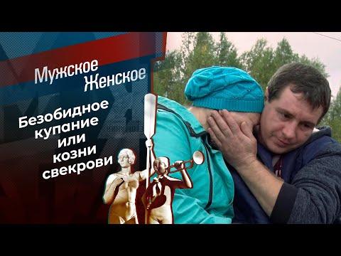 Дело в бане. Мужское / Женское. Выпуск от 20.09.2021