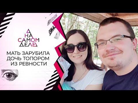 Шокирующее признание мужа исчезнувшей Елены Логуновой. На самом деле. Выпуск от 05.10.2021