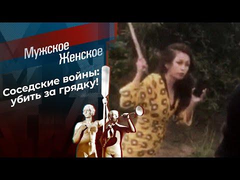 Убью за грядку. Мужское / Женское. Выпуск от 27.10.2020