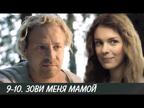 ЗОВИ МЕНЯ МАМОЙ 9-10 серия сериала (2020). Канал Россия-1. Анонс