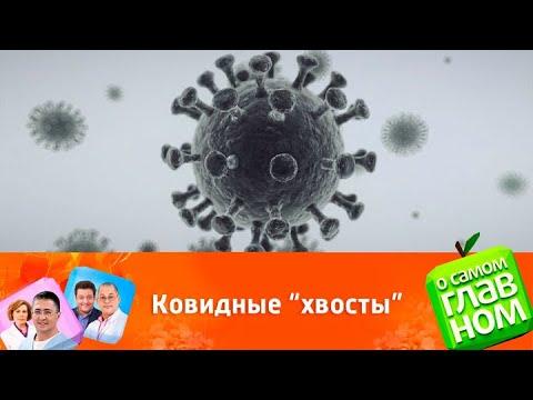 Как бороться с последствиями коронавируса @О самом главном