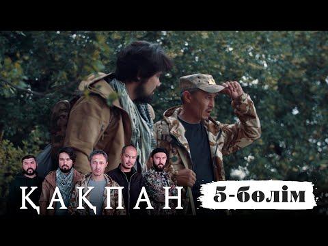 «Қақпан» телехикаясы. 5-бөлім / Телесериал «Какпан». 5-серия