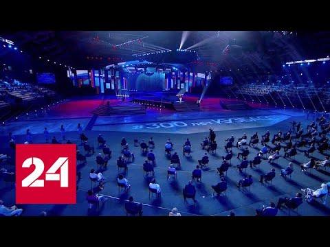 300 лет – это только начало: Кузбасс отметил юбилей - Россия 24
